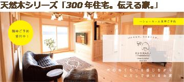 天然木シリーズ「300年住宅。伝える家」